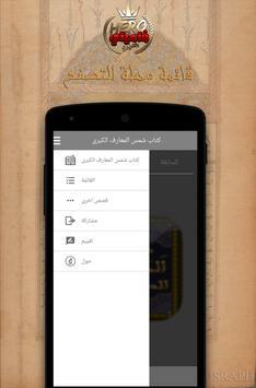 كتاب شمس المعارف الكبرى apk screenshot