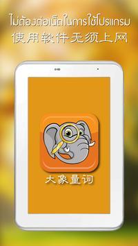 Daxiang Classifier apk screenshot