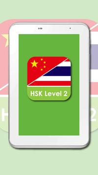 Daxiang HSK2 poster