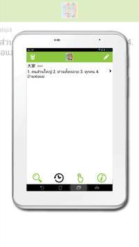 Daxiang HSK2 apk screenshot