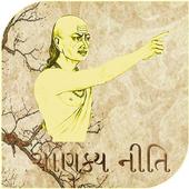 Chankya Niti Gujrati icon