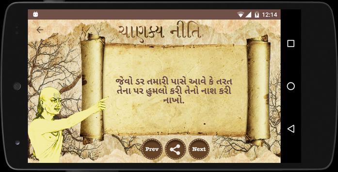 Chankya Niti Gujrati apk screenshot
