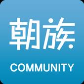 조선족모임 icon