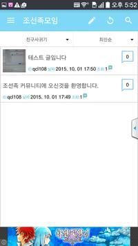 조선족모임 apk screenshot