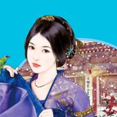 女生愛看小說--冒牌皇妃好調皮 icon