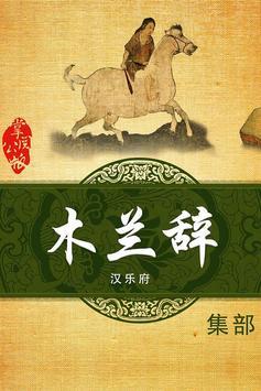 木蘭辭 poster