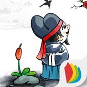 三字經-精裝版 icon