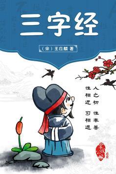 三字經-精裝版 poster
