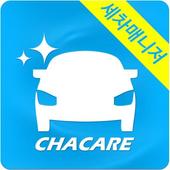 차케어 세차매니저용 - 내 차의 품위를 케어해주는 앱 icon