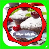حلويات سهلة وسريعه لرمضان icon