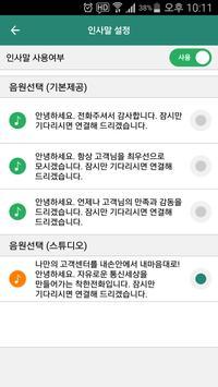 착한전화 050번호를 이용한 무료 고객센터 통신서비스 apk screenshot