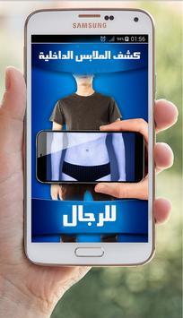 prankكشف ملابس الرجال الداخلية apk screenshot
