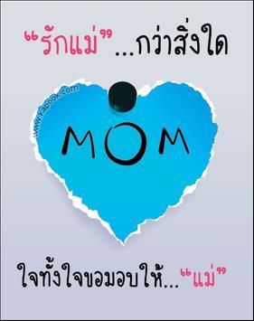 คำคมวันแม่ กลอนบอกรักแม่ คำคม poster