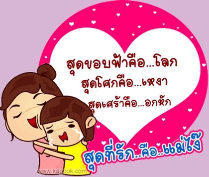 คำคมวันแม่ กลอนบอกรักแม่ คำคม apk screenshot