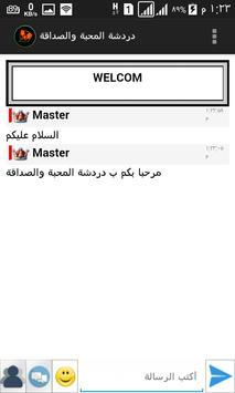 دردشة - المحبة والصداقة apk screenshot