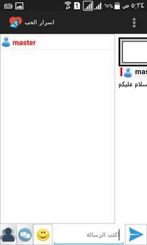 شات دردشة اسرار الحب apk screenshot