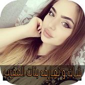 شات و تعارف بنات المغرب joke icon