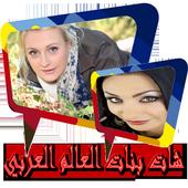 تعارف بنات العالم العربي joke icon