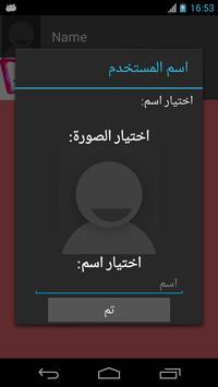 تعارف بنات العالم العربي joke poster