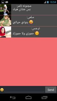 تعارف بنات العالم العربي joke apk screenshot