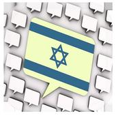 شات فتيات إسرائيل Prank icon
