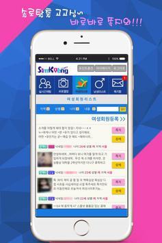 만남 채팅 미팅 즉석 만남어플-(심쿵챗) apk screenshot