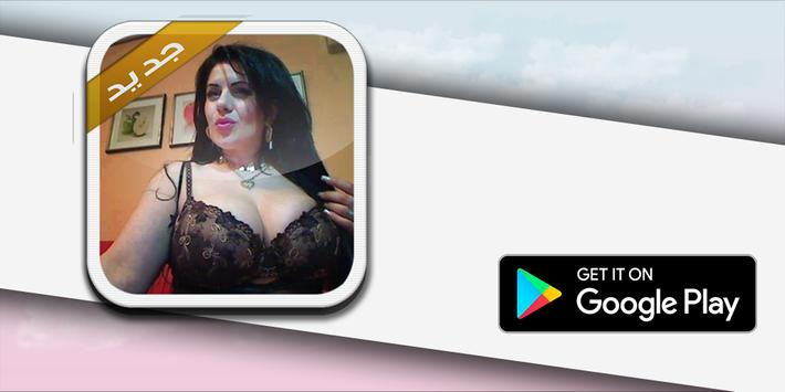 شات و تعارف بنات المغرب apk screenshot