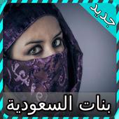 شات بنات السعودية joke icon