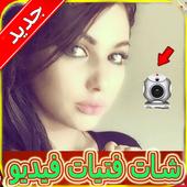 شات فيديو فتيات مباشر عرب Joke icon