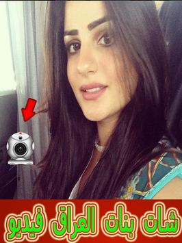 شات كاميرا بنات العراق - Joke poster
