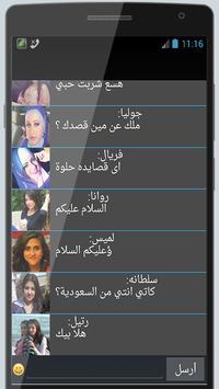 شات دردشة بنات مطلقات - Prank apk screenshot