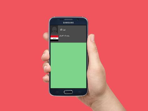 شات فيديو مع بنات العراق prank apk screenshot