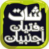 شات جميع الدول Prank icon