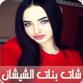 شات بنات الشيشان Prank icon