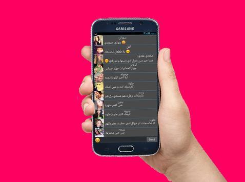 شات بنات الشيشان Prank apk screenshot