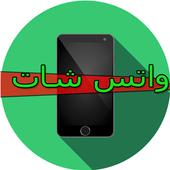 شات واتس اپ بنات دردشة prank icon