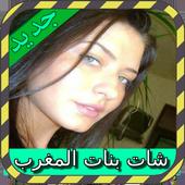 شات بنات المغرب Prank icon