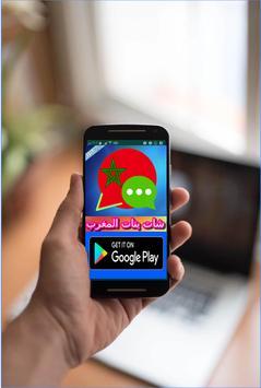 شات بنات المغرب Prank apk screenshot