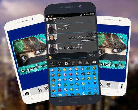 شات بنات السعوديه دردشة joke poster