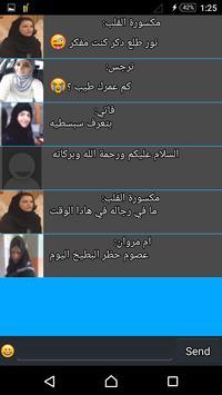 شات بنات السعوديه دردشة joke apk screenshot