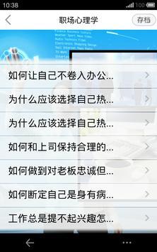 职场心理学 apk screenshot