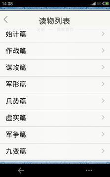 孙子兵法【有声国学精粹】 apk screenshot