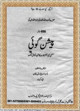 Naimat Ullah Shah Wali Book apk screenshot