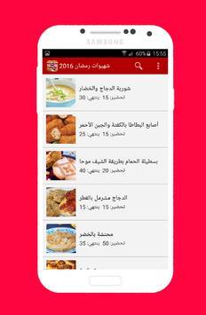 وصفات رمضان 2016 (بدون انترنت) apk screenshot