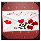 رسائل حب مغربية بالدارجة 2015 icon