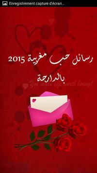 رسائل حب مغربية بالدارجة 2015 poster