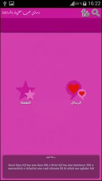 رسائل حب مغربية بالدارجة 2015 apk screenshot