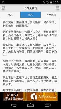 黄帝内经 apk screenshot
