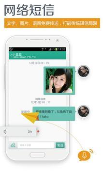 和通讯录(原彩云通讯录) apk screenshot