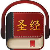 Chinese Bible 圣经 icon
